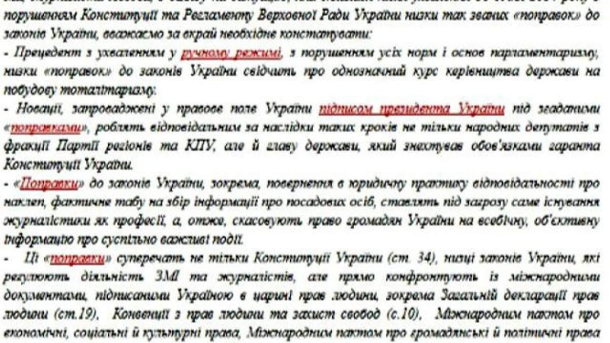 Львівські журналісти не виконуватимуть закони прийняті ВР 16 січня