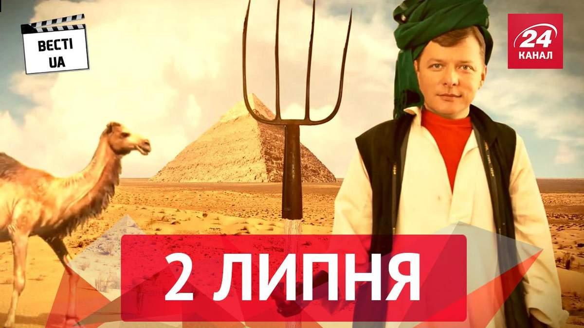 Вести. UA. Ляшко строит пирамиды, кошачьи нежности в Раде