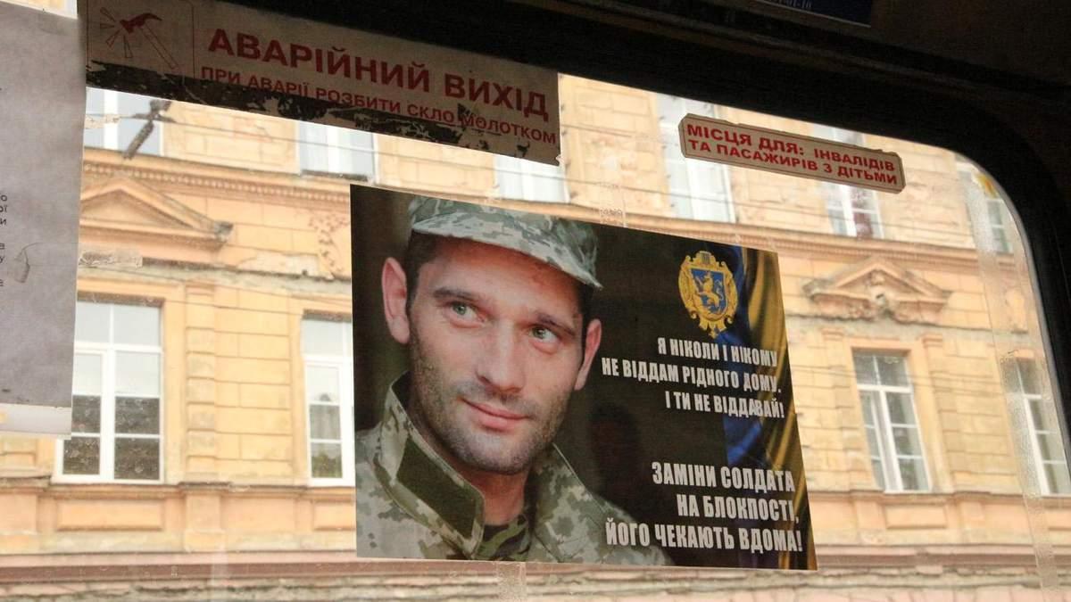 Плакат у львівському транспорті