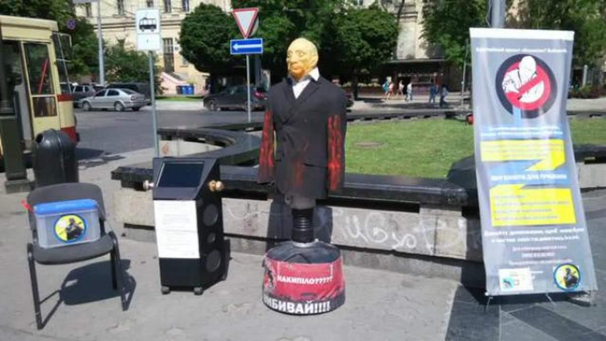 Опудало Путіна у Львові