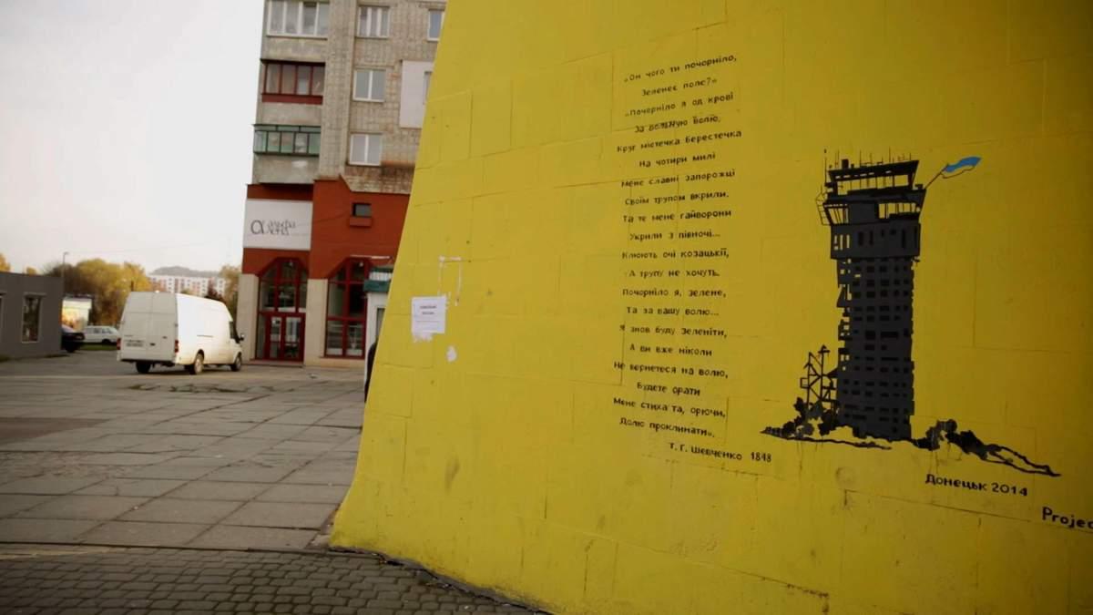 Львівські стіни прикрасили віршами