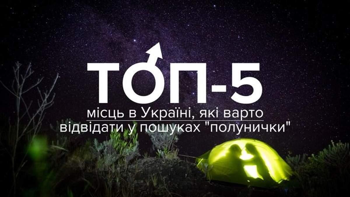 """ТОП-5 туристичних місць в Україні, пов'язаних з """"полуничкою"""" (18+)"""