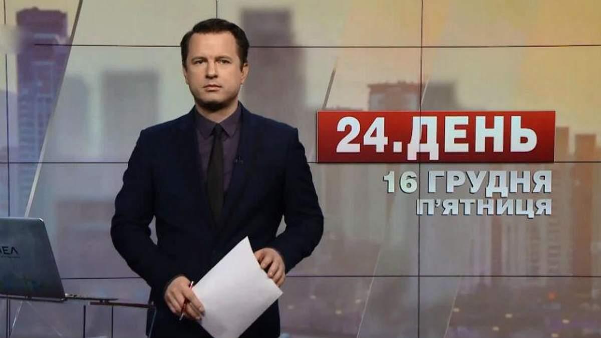 Випуск новин за 14:00:  П'яний суддя заснув за кермом. Масштабна пожежа на Київщині