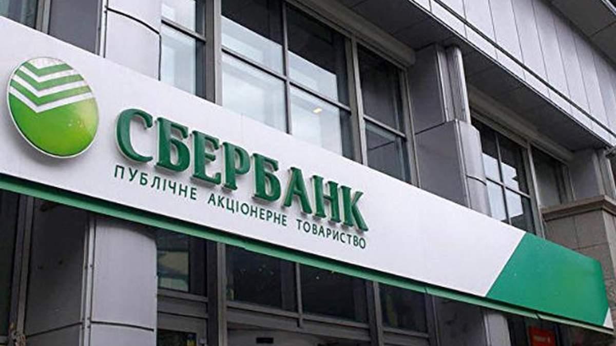 """Вночі у Львові підпалили """"Сбербанк Росії"""""""