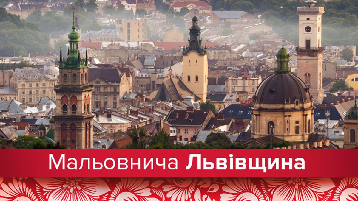 Подорожі Україною: Львівщина