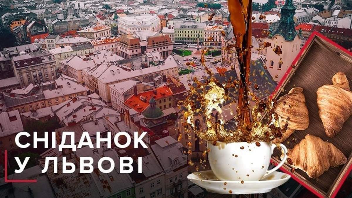 Где позавтракать во Львове с 7 утра – места лучших завтраков