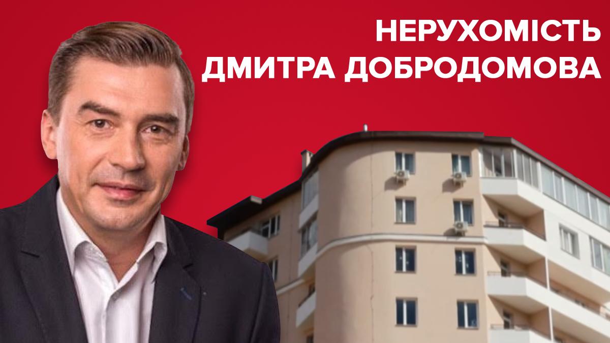Нерухомість Дмитра Добродомова - квартири кандидата в президенти України 2019