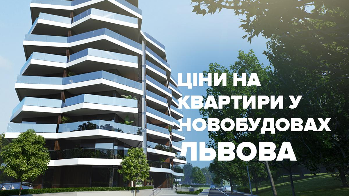 Ціни на квартири у новобудовах Львова у березні 2019