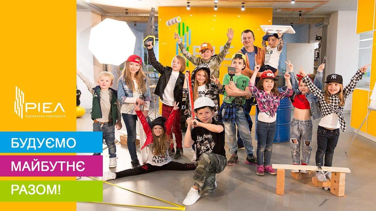 """У Львові стартує освітньо-розважальна програма для дітей """"Я – майбутній будівельник"""""""