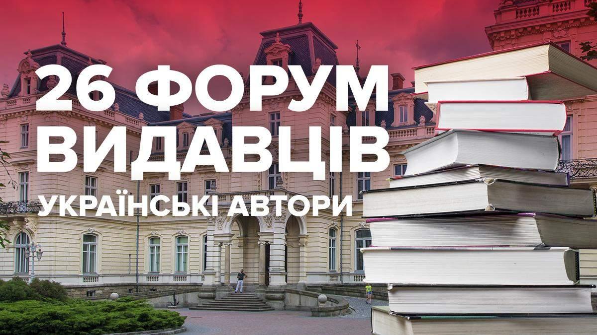 Львівський форум видавців 2019 - список найкращих книг українських авторів