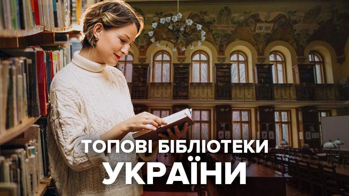 Какие самые красивые библиотеки в Украине: фото