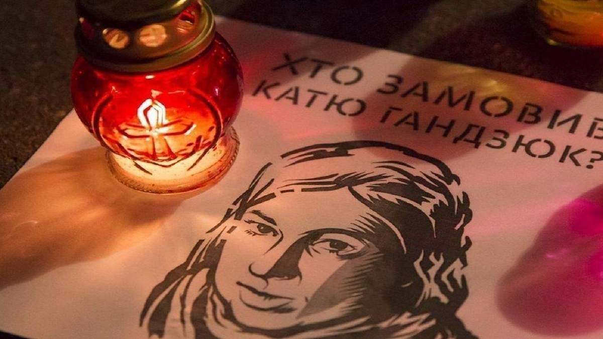 Акції пам'яті Каті Гандзюк пройшли по всій Україні: фото, відео