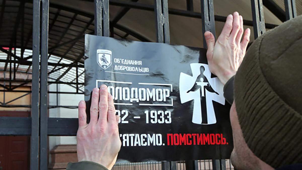 Акція під Посольством РФ у Києві