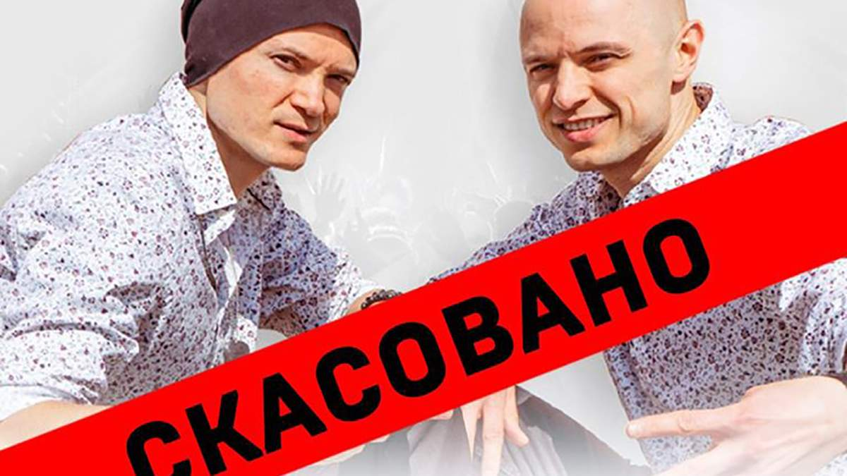 Концерт группы Faktor-2 отменили во Львове