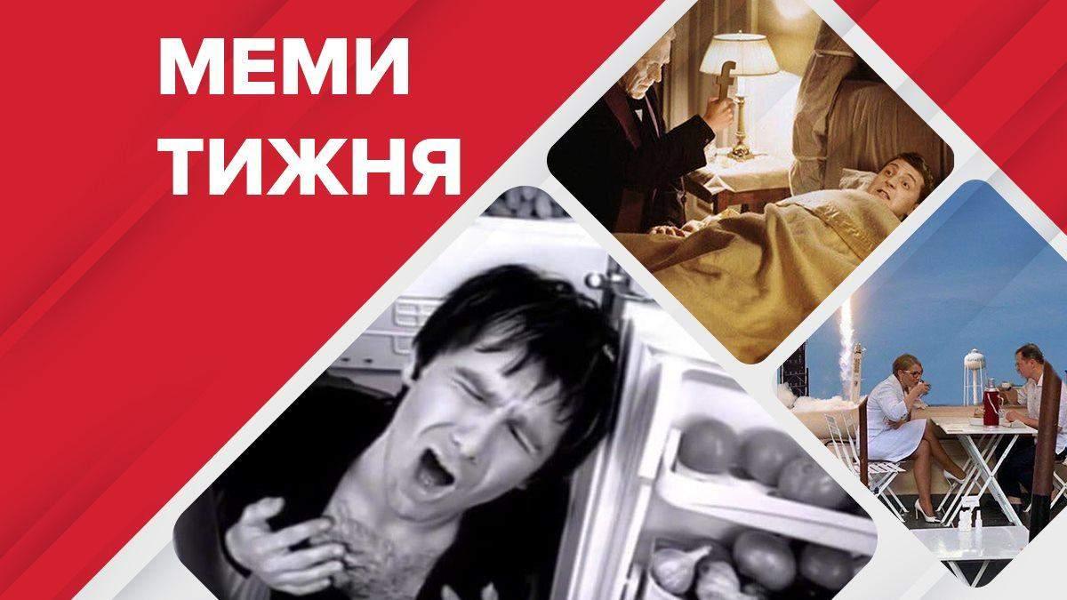 Меми про політику в Україні за тиждень: меми, приколи, картинки