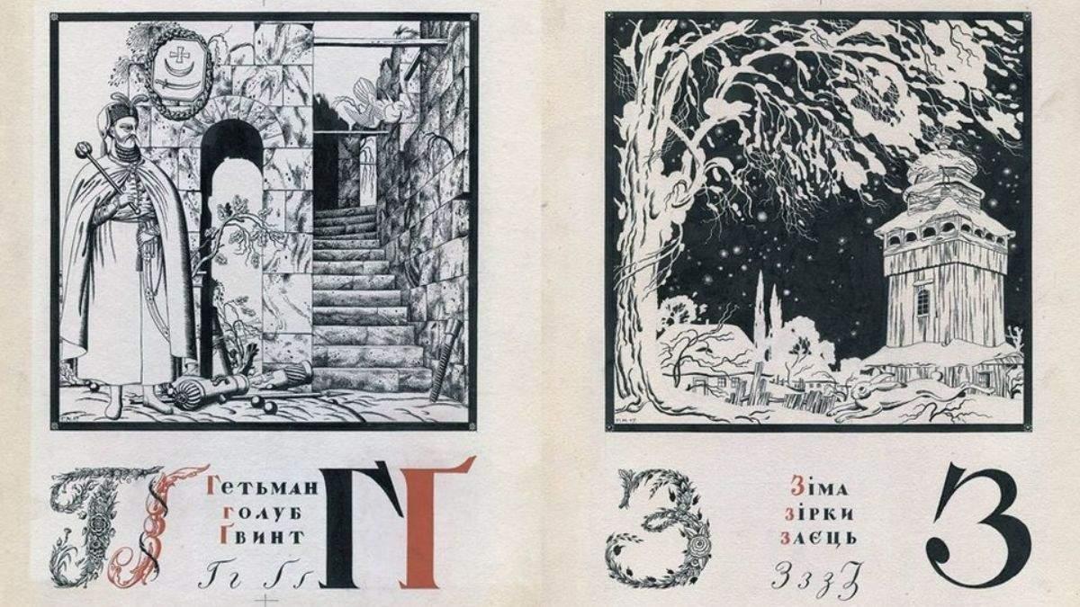 Українська абетка. Малюнки Георгія Нарбута