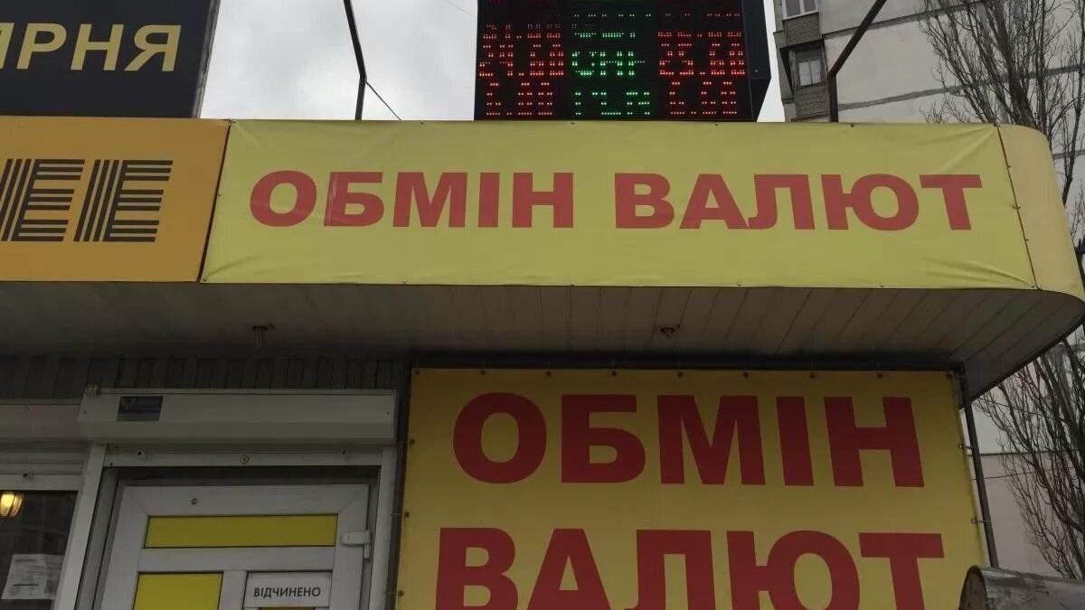 Курс доллара и евро к гривне в обменниках Украины - 28 сентября 2020
