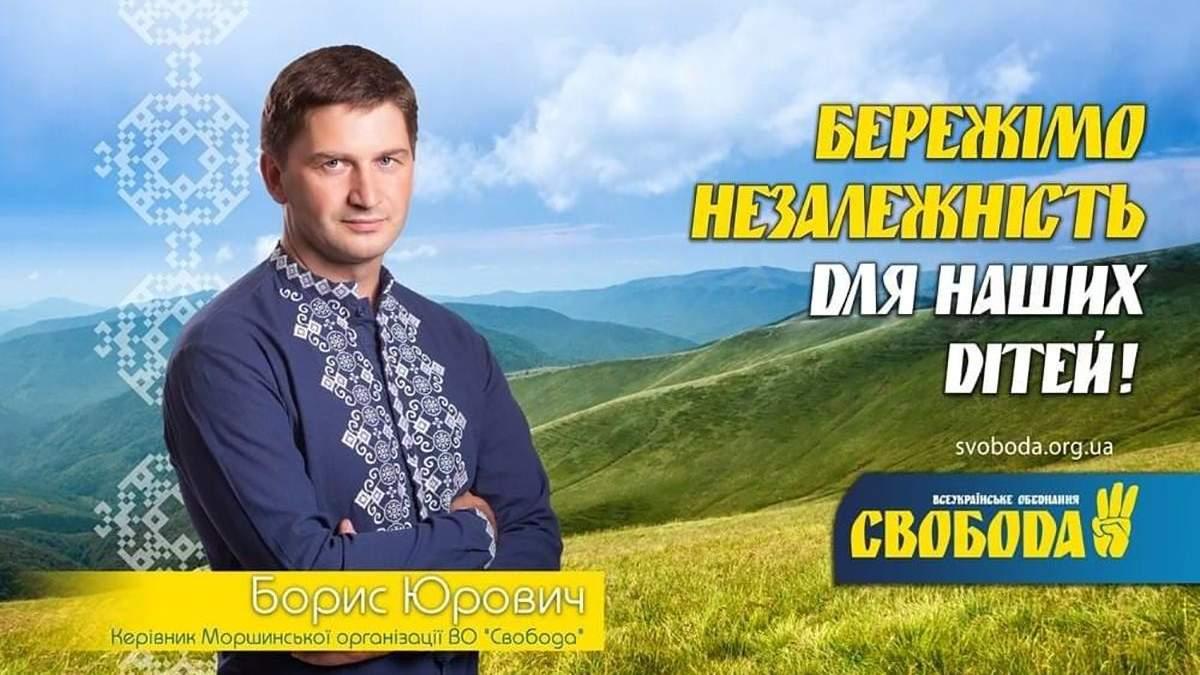 У кандидата в мери Стрия Бориса Юровича виявили російський паспорт