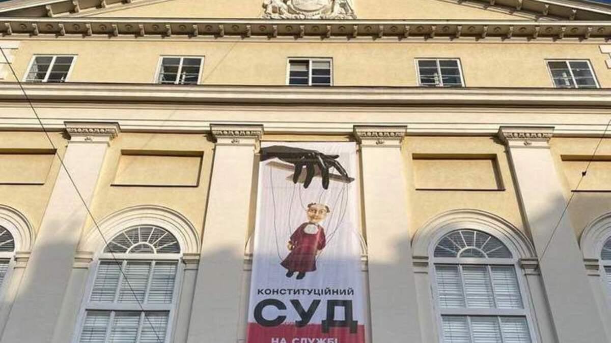 У Львові на Ратуші вивісили банер з карикатурою на суддів КСУ