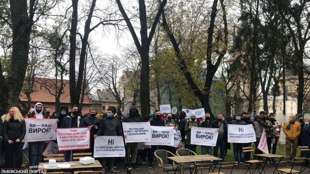 Во Львове рестораторы вышли на протест против карантина выходного дня