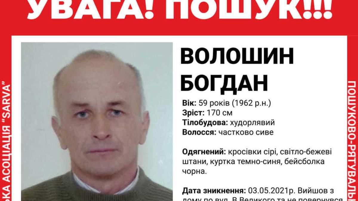 Потребує медичної допомоги: у Львові зник 59-річний чоловік – фото