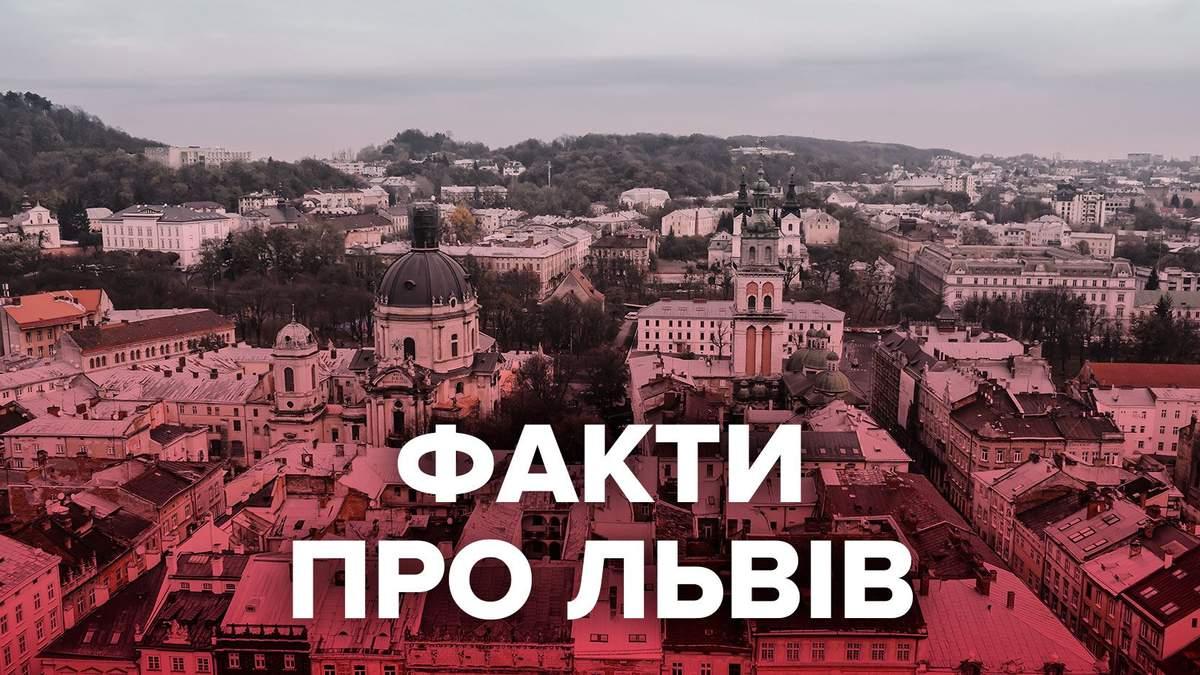 День міста Львова 2021: цікаві факти про місто, які шокують навіть львів'ян